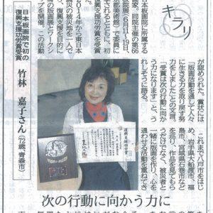 竹林嘉子さん、復興支援功労賞を受賞