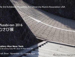 Musabi-ten 2016 むさび展
