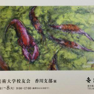 第40回武蔵野美術大学校友会香川支部展