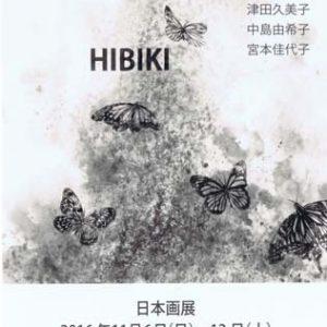 響―日本画グループ展
