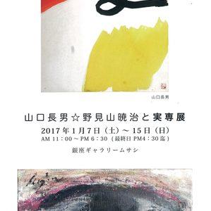 第9回山口長男☆野見山暁治と実専展