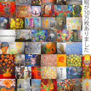 描いた絵が10万枚ありました 伊東秀幸 個展