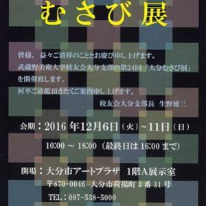 第24回むさび展(武蔵野美術大学校友会大分支部展)