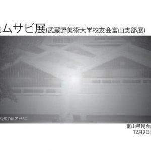 第17回ムサビ展(武蔵野美術大学校友会富山支部展)