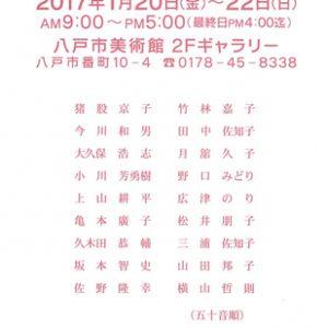 '17むさ美OB作品展(青森支部)