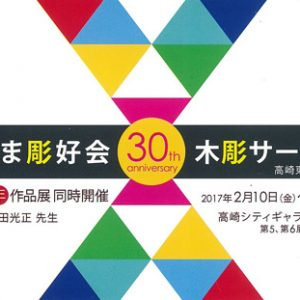 ぐんま彫好会・木彫サークル(高崎東部公民館) 30周年作品展同時開催