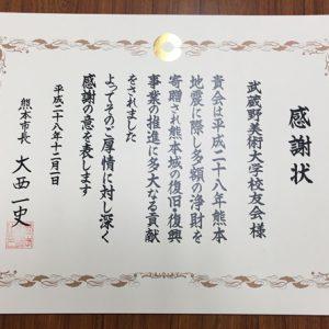 熊本市より「感謝状」をいただきました。