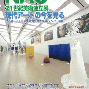 第15回NAU 21世紀美術連立展