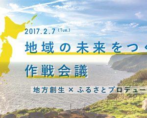 地域の未来をつくる作戦会議 地方創生×ふるプロ