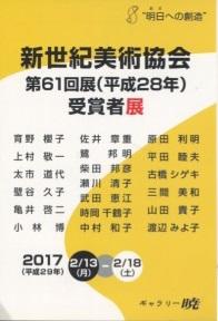 新世紀美術協会第61回展(平成28年)受賞者展