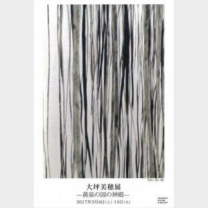 大坪美穂展 ― 黄泉の国の神殿 ―