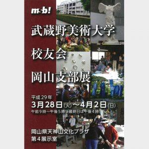 武蔵野美術大学校友会岡山支部展