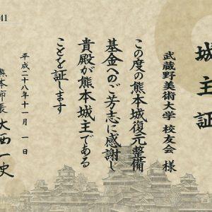 熊本市より「城主証」をいただきました。