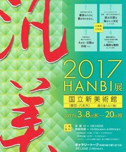 2017汎美展