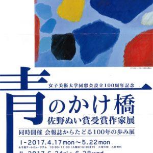 女子美術大学同窓会設立100周年記念 青のかけ橋 佐野ぬい賞受賞作家展