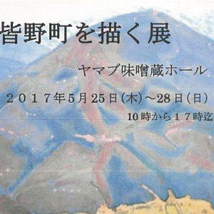 和紙に岩絵の具で皆野町の風景を描く展