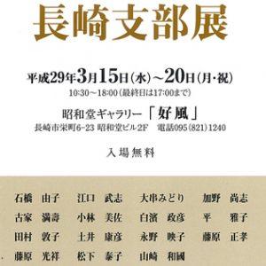 第2回武蔵野美術大学校友会長崎支部展