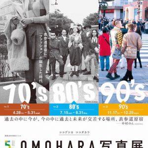 OMOHARA写真展 第一弾<70's表参道原宿>