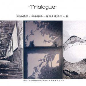 -Trialogue- 新井優子・田中薔子・森田眞規子 三人展