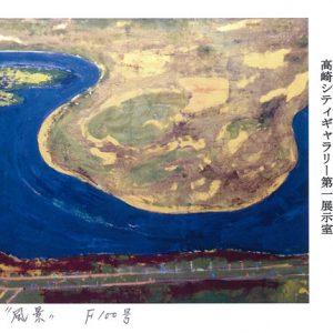 「髙橋武の軌跡」展