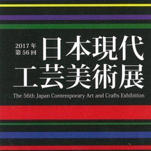 2017年第56回 日本現代工芸美術展
