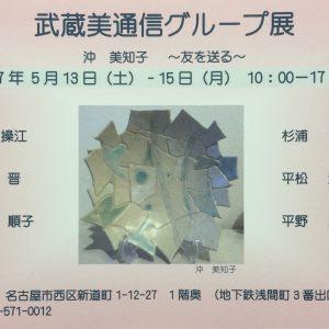 武蔵美通信グループ展 沖 美知子~友を送る~