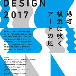 第23回武蔵野美術大学 地域フォーラム「アート&デザイン2017神奈川」 ─ 港町横浜に吹くアートの風 ─