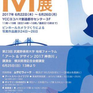 武蔵野美術大学出身作家によるM展