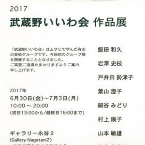 2017 武蔵野いいわ会 作品展
