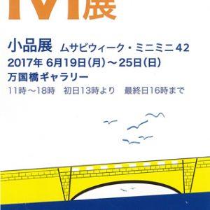 ムサビウィーク企画 M展小品展 ムサビウィーク・ミニミニ42
