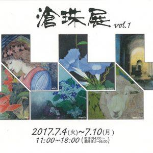 滄珠展 vol.1