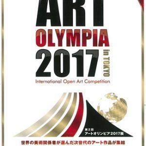 第2回アートオリンピア2017展