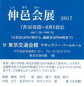 伸邑会展2017