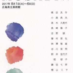 武蔵野美術大学校友会広島支部 第46回MUSABI展