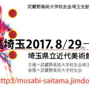 ムサ美埼玉2017