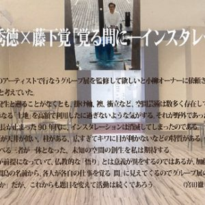 加藤覚×間島秀徳×藤下覚「覚る間に‐インスタレーションの場合」