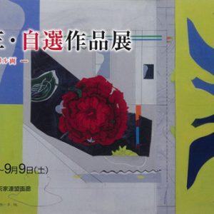 村松昌三・自選作品ー油絵・コラージュ・アクリル画ー