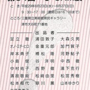 武蔵野美術大学校友会三重支部展2017 第34回 び・SAM展