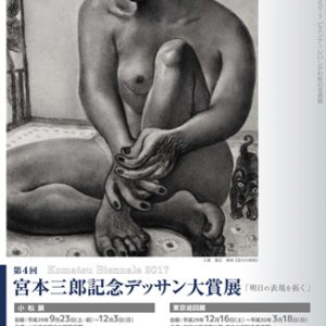 島嵜 清史さん、第4回 宮本三郎記念デッサン大賞展「明日の表現を拓く」にて受賞