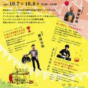 東京味わいフェスタ2017 関連ワークショップ アートであそぼう!