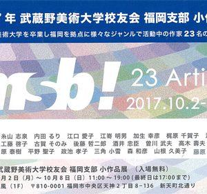 2017年武蔵野美術大学校友会福岡支部小作品展