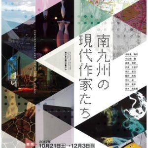 MESSAGE2017 南九州の現代作家たち
