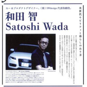 JIAトーク「次世代モビリティと暮らしのあり方」/和田 智氏