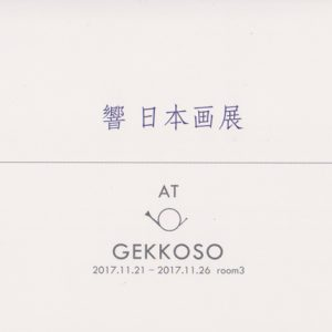 第7回 響 日本画展