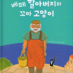 絵本「ベッペじいさんと ねこ」韓国版