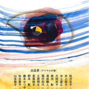 武蔵野美術大学校友会愛媛支部第14回むさ美展 2017