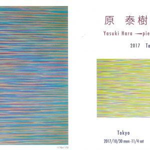 原 泰樹‐刺彩‐展 2017 Tokyo-Fukuoka