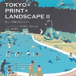 TOKYO×PRINT×LANDSCAPE Ⅱ 新しい季節をまちながら