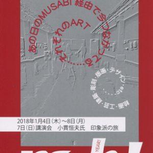 武蔵野美術大学校友会兵庫支部展覧会 ビエンナーレ武蔵美HYOGO2017