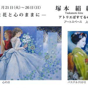 塚本 絹 絵画展